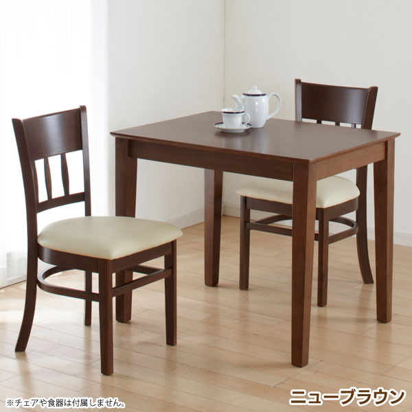 Dining Table March 85 2 Person Seat Brown Newbrun 4125 4126 Desk Modern Interior Furniture People For New Life
