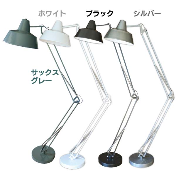 【送料無料】フロア ランプ マルティ EN-017 サックスグレー・ホワイト・ブラック・シルバー【D】【照明 フロアランプ フロアライト スタンド アンティーク調 スタンドライト おしゃれ かわいい インテリア照明】