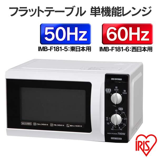 【送料無料】フラットテーブル 単機能レンジ IMB-F181-5・IMB-F181-6 50Hz 東日本・60Hz 西日本 アイリスオーヤマ