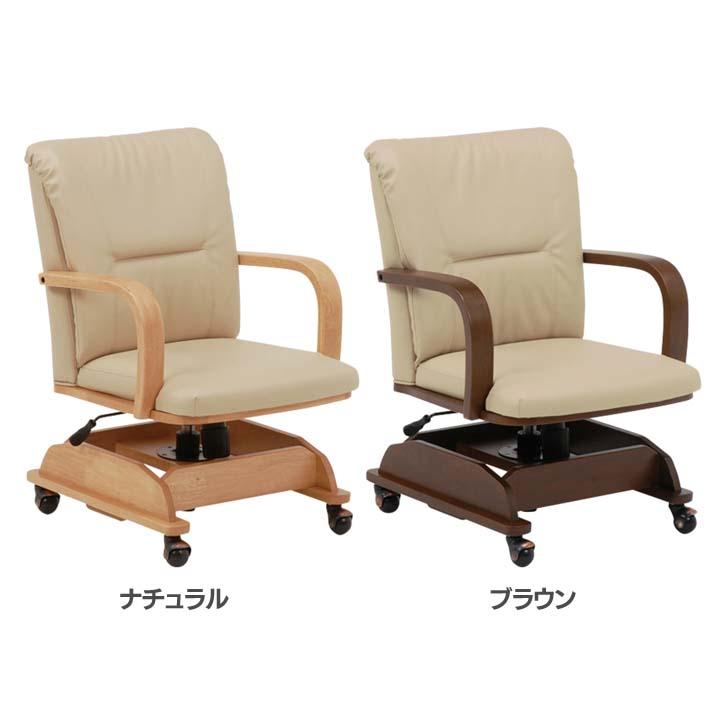 【送料無料】【椅子 座椅子】ダイニングこたつ用椅子 KOC-7019【こたつ】 ナチュラル・ブラウン【TD】【HH】