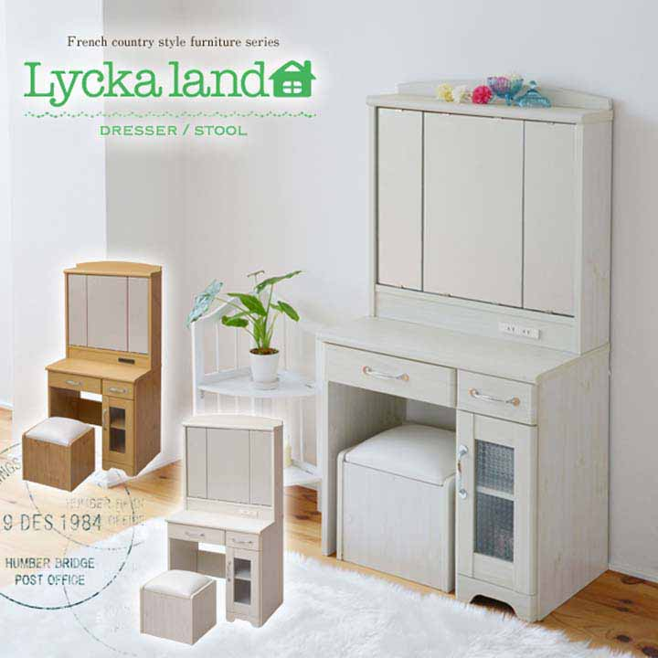 【送料無料】【ドレッサー】Lycka land 三面鏡 ドレッサー&スツール【化粧台】 FLL-0034 ナチュラル・ホワイト【TD】【JK】