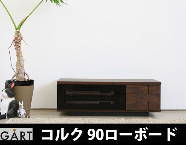 【TD】コルク 90ローボード COLK 90 LOW BOARD テレビ台 AVボード TV台 テレビボード 【送料無料】【代引不可】【ガルト】【取寄せ品】