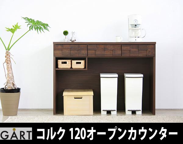 【TD】コルク 120オープンカウンター COLK 120 OPEN COUNTER キッチン 収納 食器棚 ダイニング 【送料無料】【代引不可】【ガルト】【取寄せ品】