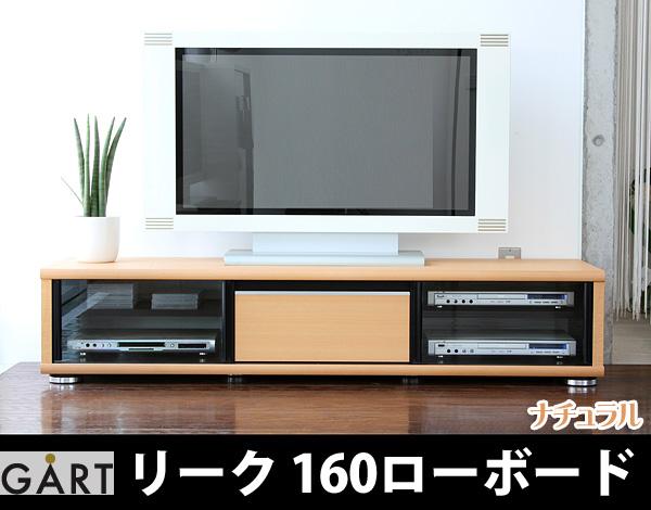 【TD】リーク 160ローボード(NA BR)LEEK 160 LOW BOARD テレビ台 AVボード TV台 テレビボード 【送料無料】【代引不可】【ガルト】【取寄せ品】