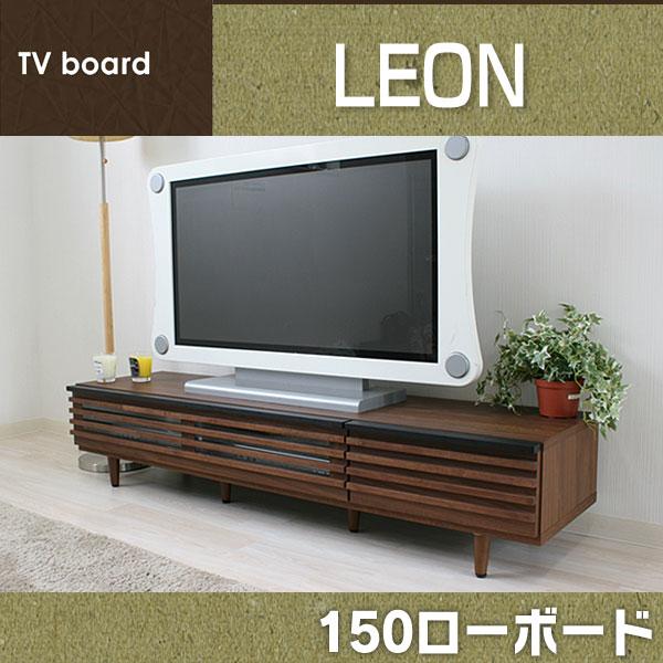 【TD】レオン 150ローボード テレビ台 TV台 AVボード リビング家具 【送料無料】【代引不可】【取寄せ品】