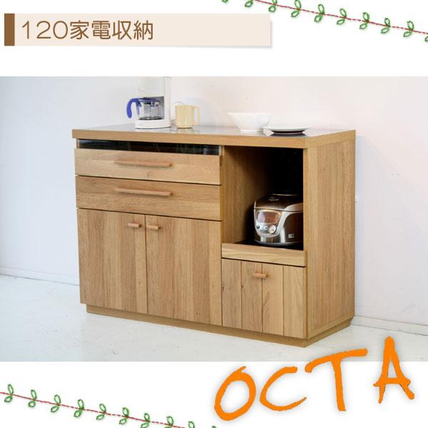 【TD】OCTA 120キッチンカウンター キッチン家具 キッチン収納 キャビネット 調理 【送料無料】【代引不可】【取寄せ品】
