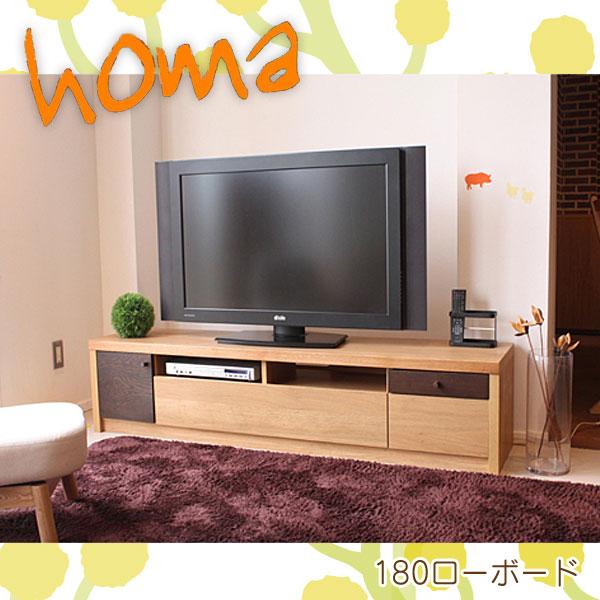 【TD】homa(ホマ)180ローボード テレビ台 TV台 AVボード リビング家具 【送料無料】【代引不可】【取寄せ品】