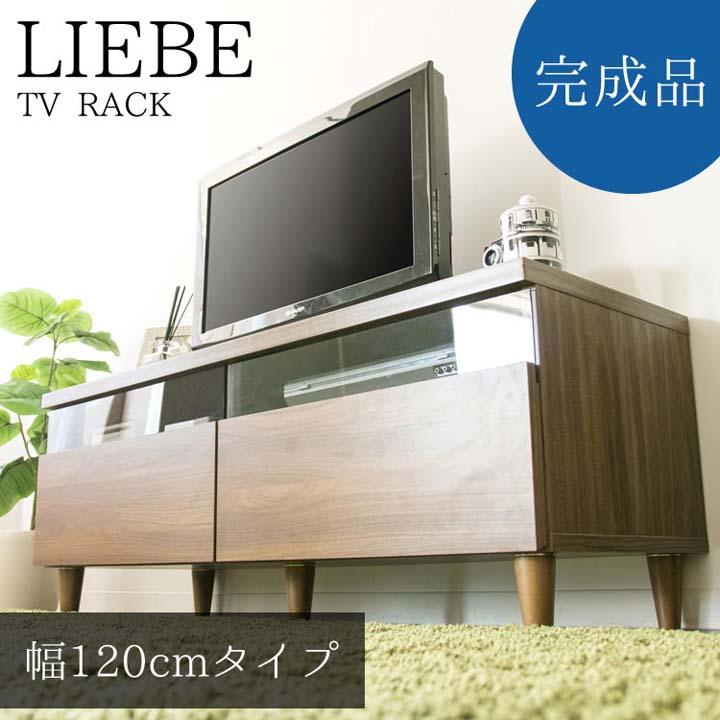 LIEBE テレビラック 幅120cm ブラウン IR-TV-002送料無料 テレビ台 完成品 TVラック TV台 【D】