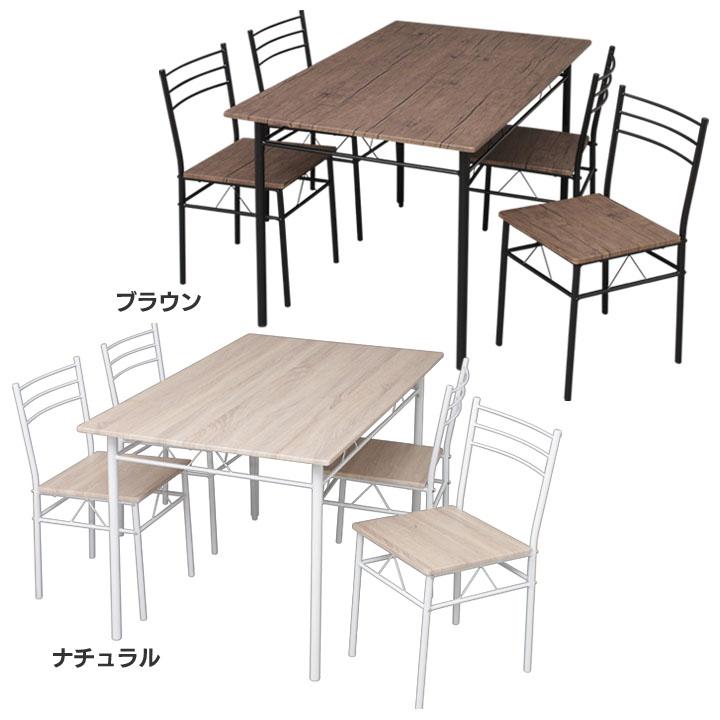 ダイニング5点セット ASP-1275送料無料 ダイニングテーブル ダイニングテーブルセット テーブル 4人掛け 5点セット ダイニングチェア 家具 インテリア ブラウン・ナチュラル【D】 一人暮らし 家具 新生活