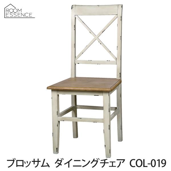 【送料無料】【TD】ブロッサム ダイニングチェア COL-019 ナチュラル カントリー アンティーク風 アンティーク仕上 イス 椅子 いす 【東谷 AZUMAYA】【取寄せ品】 一人暮らし 家具 新生活