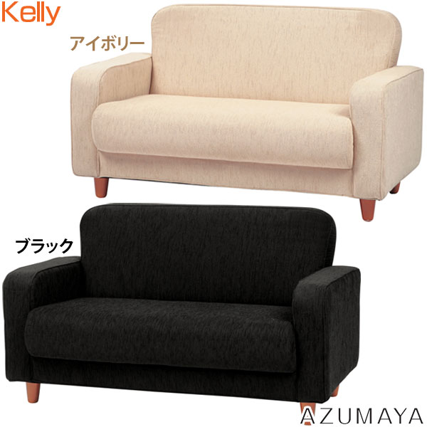 Kelly Sofa 2 YMS 402 Ivory Black Sofa Two Seat Sofa 二 Two Seater Sofa  Scandinavian Modern Simple Living Dining Chairs Upholstered