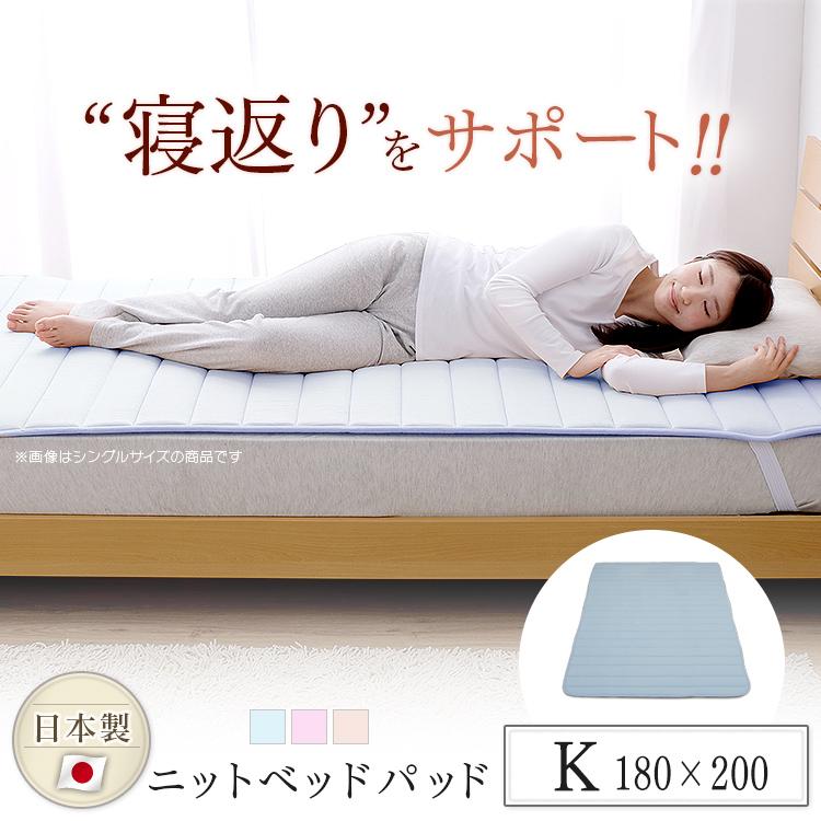 V-LAPニットベットパット キング K 10SPC26--KIR送料無料 ベッドパッド ベッドパット 敷きパッド 日本製 洗える 体圧分散 軽量 ウォッシャブル 寝具 ブルー ピンク ベージュ【D】