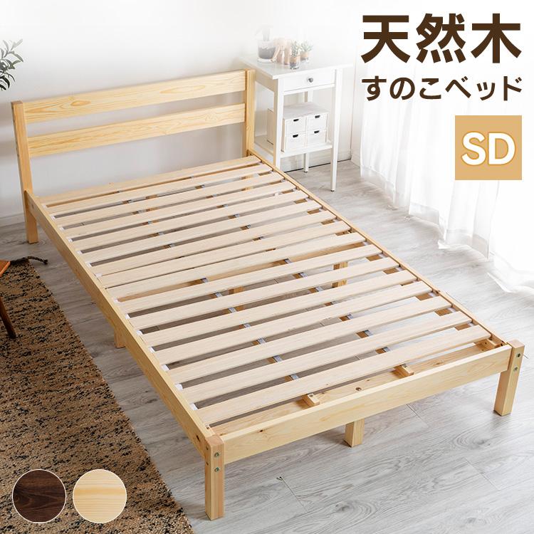 ベッド 天然木 フレーム シンプル 木目 パイン材 ナチュラル すのこ 公式通販 通気性 パイン材ベッドフレーム セミダブル PWBX-SD すのこベッド 送料無料 SD ベッドフレーム 激安通販