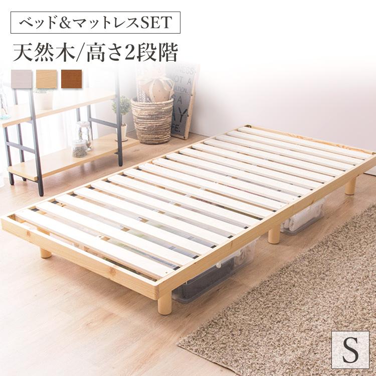 ベッド すのこベッド シングル マットレス付き フレーム すのこ 卓抜 高さ2段階 天然木 スノコベッド 天然木パイン材 国際ブランド 高さ調整 ベッドフレーム 高さ調節 セレナ SRNSWH