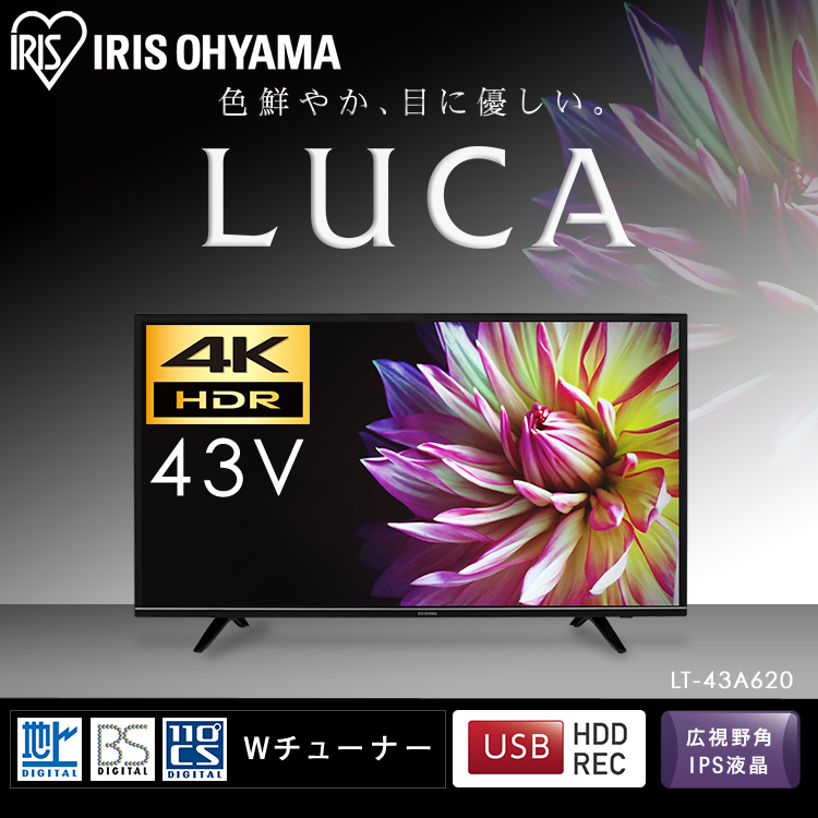 LUCA 4K対応テレビ 43インチ LT-43A620 ブラック テレビ 液晶テレビ ハイビジョンテレビ デジタルテレビ 液晶 デジタル ハイビジョン 4K 4K対応 地デジ アイリスオーヤマ[cpir] 一人暮らし 家電 新生活