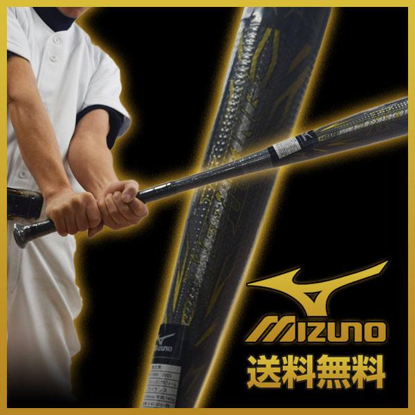 20%OFF 最大10%引クーポン バット 野球 軟式 コンポジット トップバランス 84cm 740g平均 ミズノ ブラック×グレー ビヨンドマックスメガキング2 1CJBR11884-0905