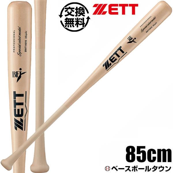【交換送料無料】最大10%引クーポン ゼット バット 硬式木製 ハードメイプル スペシャルセレクトモデル 85cm 880g平均 BWT14015 一般用 高校野球