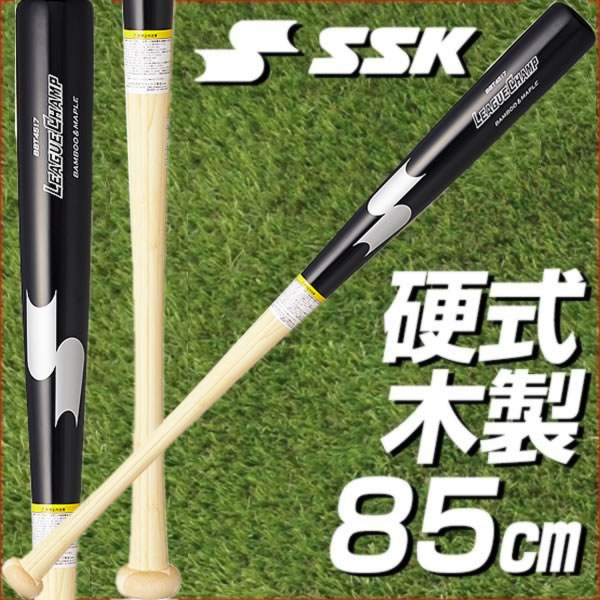SSK 硬式木製バット リーグチャンプLAMI 竹+メイプル 85cm 900g平均 ブラック×ナチュラル ラミバット BBT4517