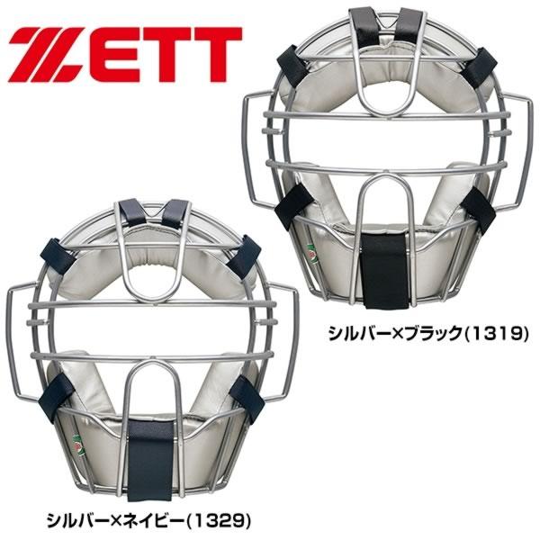 最も完璧な ゼット ゼット キャッチャーマスク 野球 ゼット 野球 軟式用マスク 一般用 BLM3154 軟式野球 軟式用マスク 捕手用 防具 取寄, 取手市:3c88014b --- business.personalco5.dominiotemporario.com