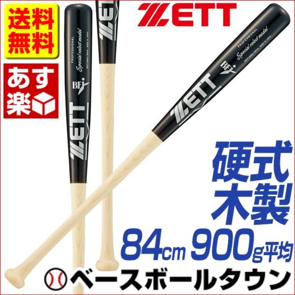 送料無料 野球 バット 硬式 一般用 25%OFF 最大10%引クーポン ゼット 木製 スペシャルセレクトモデル 84cm 900g平均 ナチュラル/ブラック BWT16884 2018モデル P2_B BT_P2 B_P3 あす楽