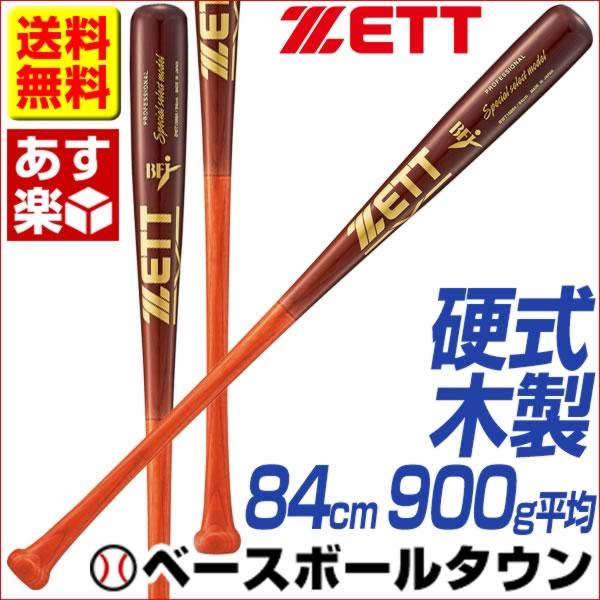 送料無料 野球 バット 硬式 一般用 30%OFF ゼット 木製 スペシャルセレクトモデル 84cm 900g平均 Lレッド/薄ダーク BWT16884 2018モデル P2_B BT_P2 B_P3 あす楽