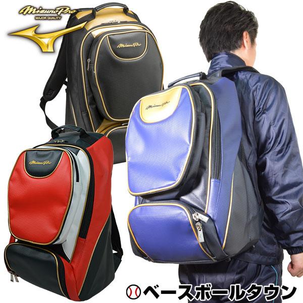 野球 バックパック ミズノ ミズノプロ限定カラー 1FJD8409 リュック バッグ かばん 旅行 合宿 部活 遠征 0630p10_bag あす楽