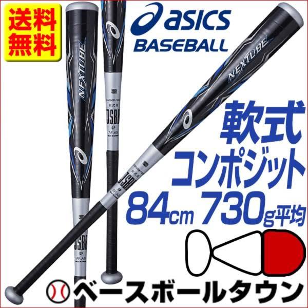 ◆◆ ミズノ 軟式用プロフェッショナル(木製/84cm/平均730g) (筒香型)(1cjwr11184yt25)