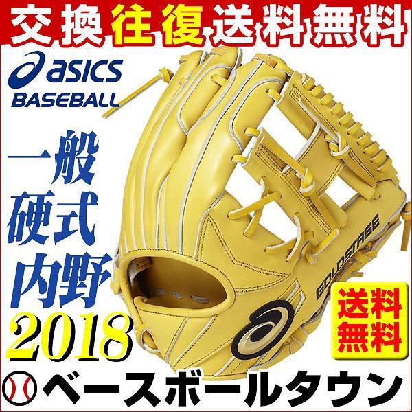 24%OFF アシックス 硬式グローブ ゴールドステージ スピードアクセル TypeB 内野手用 右投げ ブラウンゴールド 一般用 サイズ4 2018NEWモデル グローブ グラブ袋プレゼント BGH8GJ-15 G_P3
