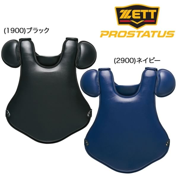 ゼット キャッチャー防具 硬式野球用プロテクター プロステイタス 捕手用 BLP1288 キャッチャー防具
