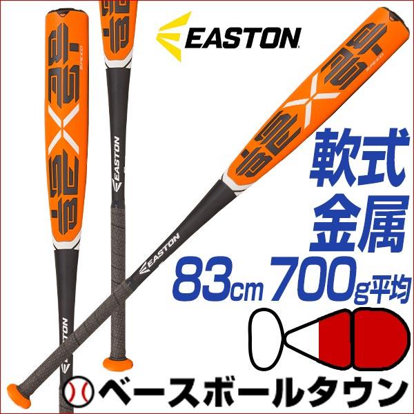 最大14%引クーポン イーストン 一般軟式 金属バット 83cm 700g平均 トップミドルバランス Beast X Speed NA18BXS est-p10 B_P3