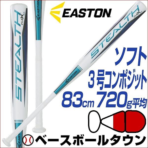 最大14%引クーポン イーストン ソフトボール 3号コンポジットバット 83cm 720g平均 トップミドルバランス JSAマークあり Stealth Flex XL SB18SFXL est-p10 B_P3