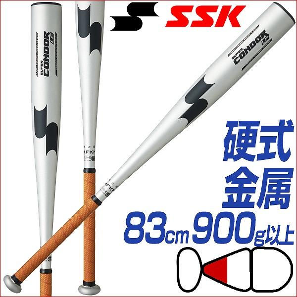 【ワケアリ・ハンパ】送料無料 野球 バット 硬式 一般用 25%OFF 最大10%引クーポン SSK 金属 スーパーコンドルLF 83cm 900g以上 オールラウンドバランス SBB1001 P2_B BT_P2 0630p10_bat B_P3 あす楽