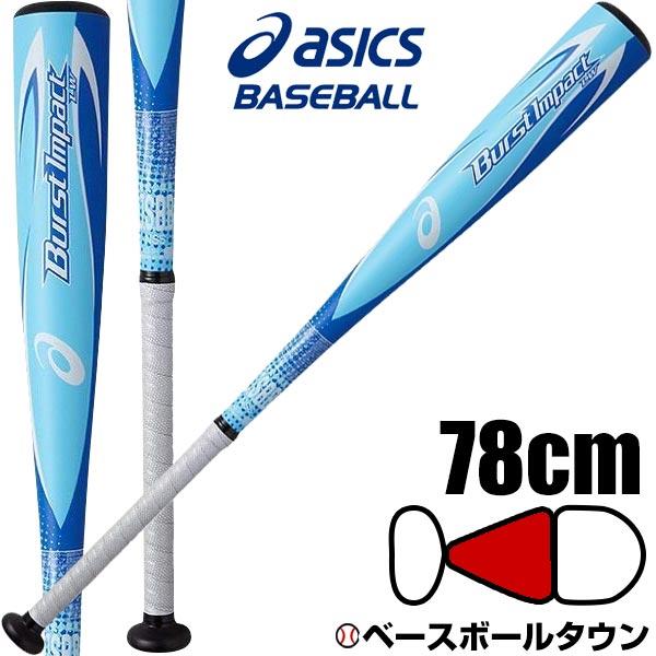 野球 バット 軟式 少年用 アシックス 金属 バーストインパクトLW ミドルバランス 78cm 530g平均 3124A029 ジュニア用 b1019