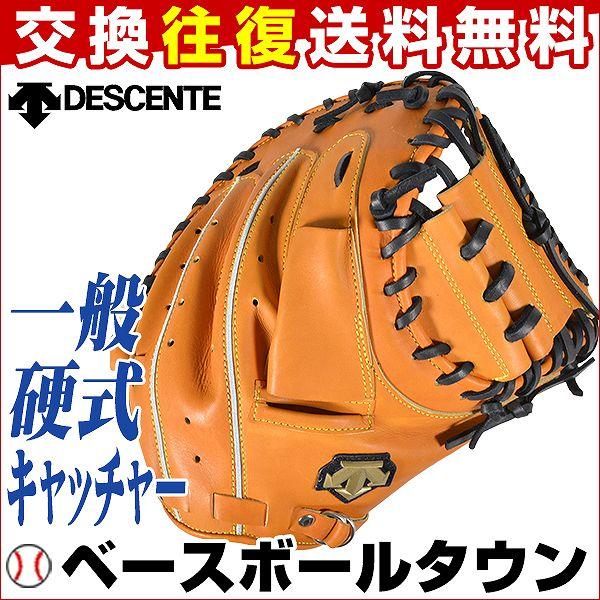 50%OFF 右投用 Rオレンジ 最大14%OFFクーポン グラブ袋プレゼント 捕手 デサント 日本製 DKG-PR520 プロメイド 硬式キャッチャーミット