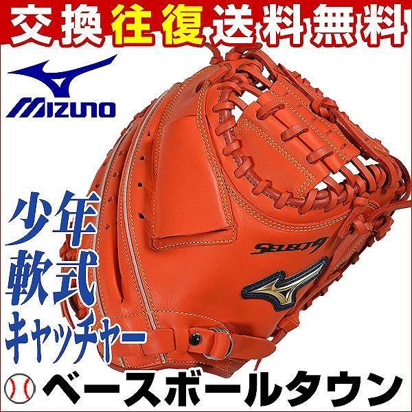少年軟式用キャッチャーミット 野球用品 ミズノ セレクトナイン 捕手用 HG-3型 右投用 ジュニア 子ども 小学生 セレクト9 G_P3