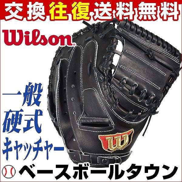 送料無料 野球 キャッチャーミット 硬式 35%OFF ウイルソン Wilson Staff 捕手用 2SZ 一般用 右投げ用 ブラック 日本製 WTAHWR2SZ 高校野球対応 あす楽