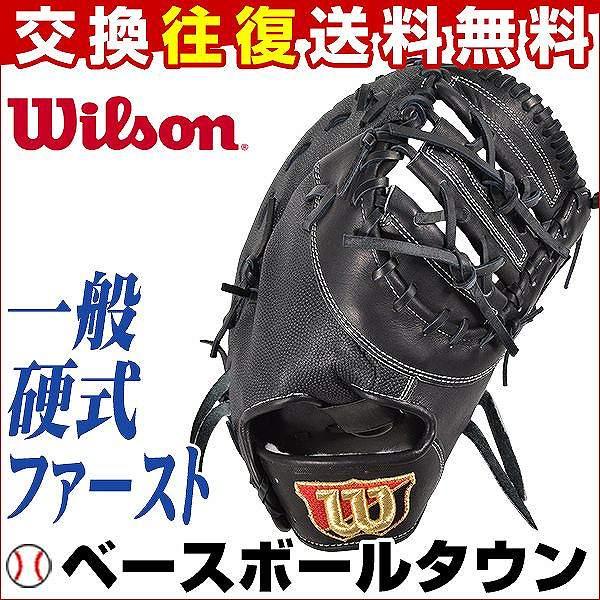 送料無料 野球 ファーストミット 硬式 35%OFF ウイルソン Wilson Staff 一塁手用 39W 一般用 右投げ用 ブラックSS 日本製 WTAHWR39W 高校野球対応 あす楽