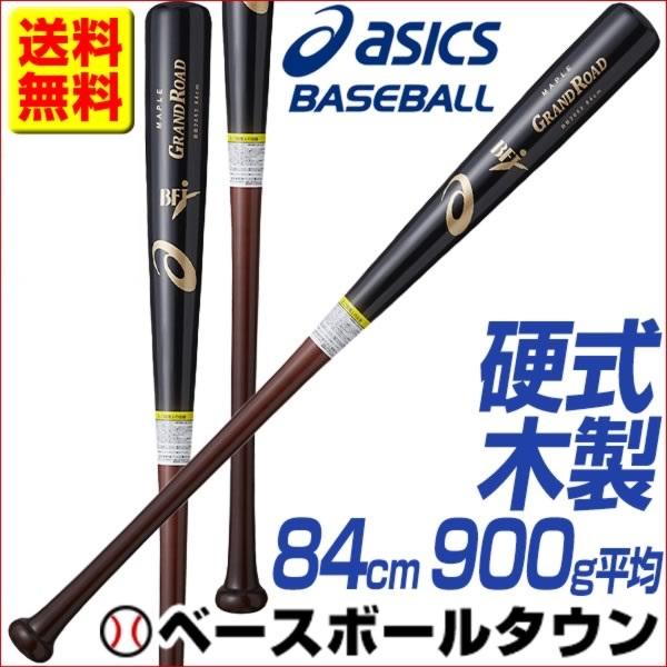 野球 バット 硬式 一般用 アシックス 木製 グランドロード メイプル 84cm 900g平均 BB2052 2018 B_P3 あす楽