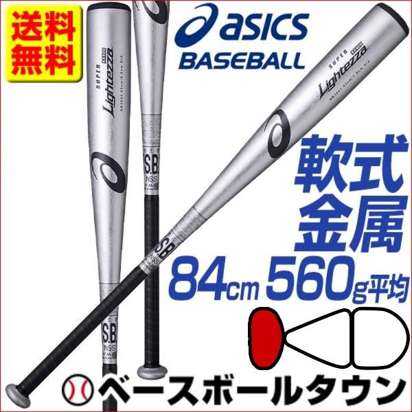 送料無料 20%OFF アシックス 軟式金属バット スーパーライテッザ ライトバランス 84cm 560g平均 BB3053 野球 一般用