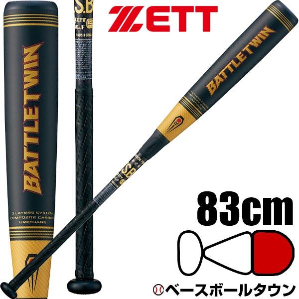 最大10%引クーポン ゼット 軟式野球コンポジットバット バトルツイン 83cm 690g平均 ヘッドバランス ゴールド/ブラック BCT30803 2018年NEWモデル 一般用