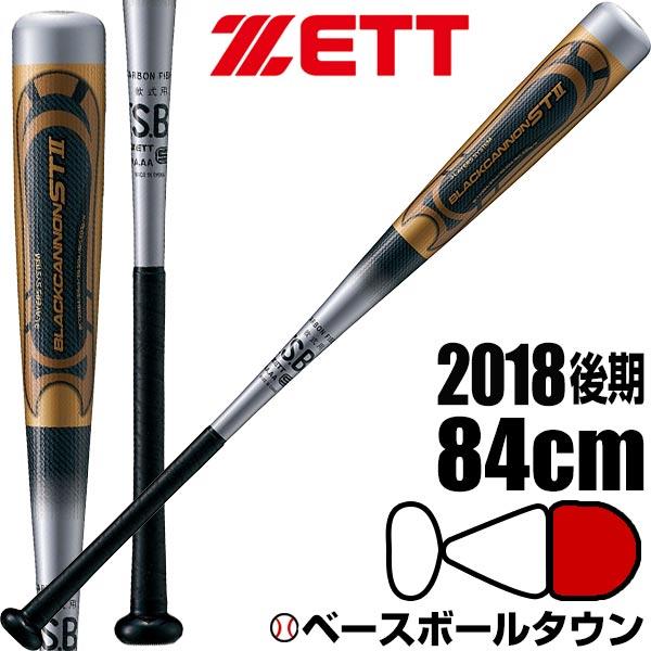 送料無料 野球 バット 軟式 一般用 20%OFF 最大10%引クーポン ゼット FRP ブラックキャノンST2 84cm 690g平均 ヘッドバランス M号球対応 シルバー BCT31884 2018後期NEWカラー コンポジット 0802_bat1 b1019