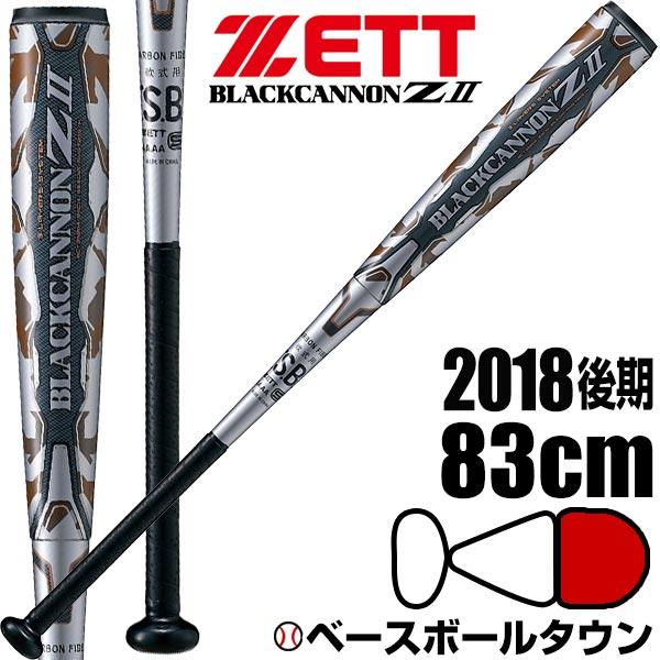 ゼット 軟式FRPバット ブラックキャノンZ2 83cm 710g平均 ヘッドバランス M号球対応 シルバー BCT35803 2018後期NEWカラー コンポジット