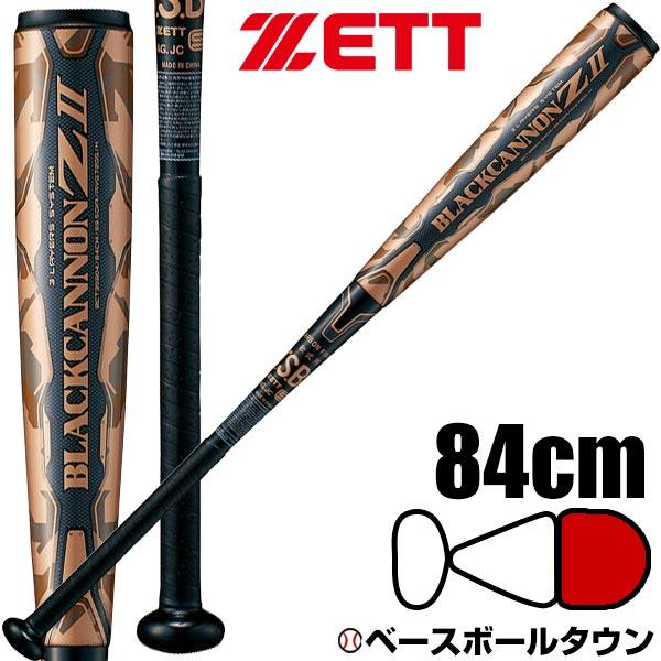 送料無料 20%OFF 野球 バット 軟式 一般用 ゼット FRP ブラックキャノンZ2 84cm 770g平均 ヘッドバランス M号球対応 ブラック BCT35884 2018モデル コンポジット 0802_bat1 あす楽 b1019