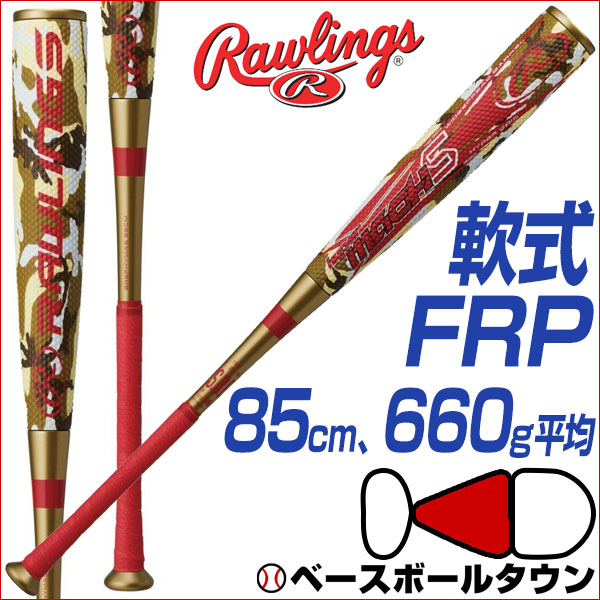 ローリングス 軟式FRPバット ハイパーマッハS 85cm 660g平均 ミドルバランス ゴールド M号球対応 BR8FHYMAS 一般 HYPERMACH-S
