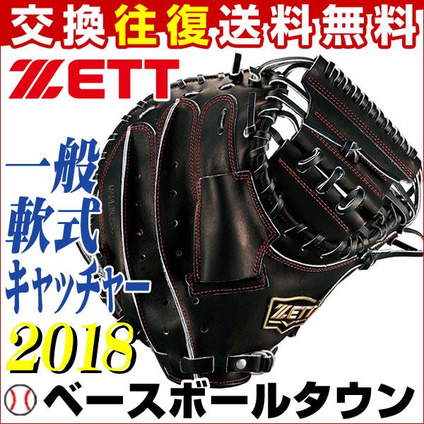 野球 キャッチャーミット 軟式 一般用 ゼット ネオステイタス 捕手用 右投げ ブラック BRCB31812-1900 2018