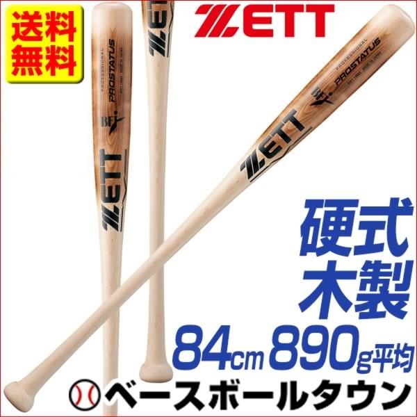 ゼット 硬式木製バット メープル プロステイタス 84cm 890g平均 焼き加工 BWT14884 2018