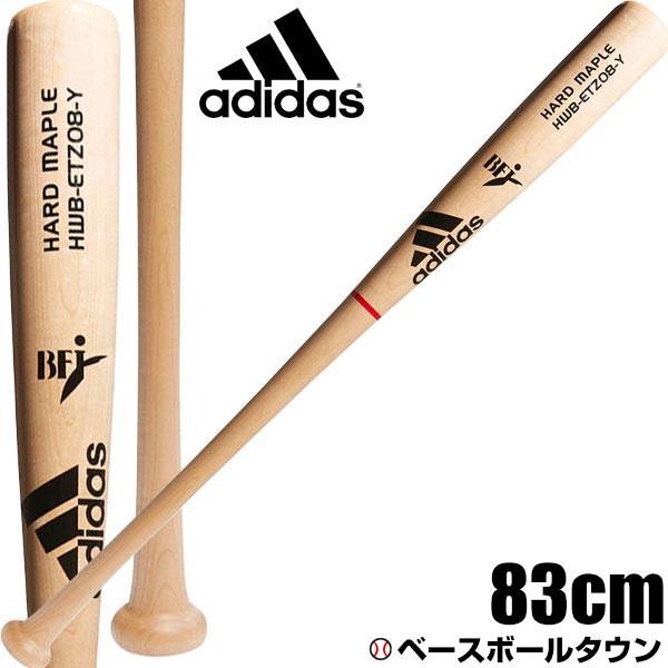 20%OFF アディダス 硬式木製バット メイプル Y231 山田選手型 83cm 880g平均 ハードメイプル仕様 ETZ08 CX2125 2018後期モデル 野球 一般