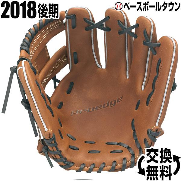 SSK 軟式グローブ プロエッジ 内野手用 右投げ Cブラウン×ブラック PEN34518F 2018後期モデル 野球 一般 グラブ袋プレゼント