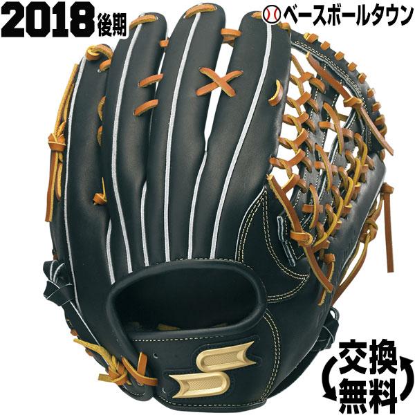SSK 軟式グローブ プロエッジ 外野手用 右投げ ブラック×タン PEN57518F 2018後期モデル 野球 一般 グラブ袋プレゼント