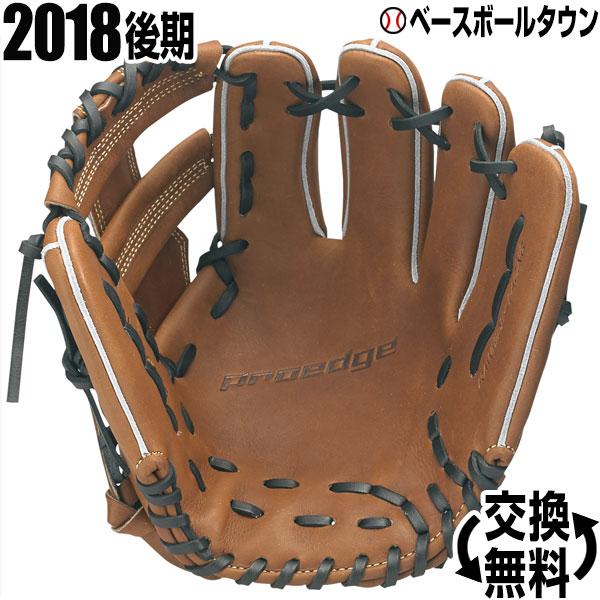 SSK 軟式グローブ プロエッジ 内野手用 右投げ Cブラウン×ブラック PEN85418F 2018後期モデル 野球 一般 グラブ袋プレゼント